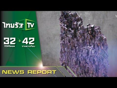 เหล็กไหล (1) ตำนานธาตุกายสิทธิ์  | 23-08-58 | ไทยรัฐนิวส์โชว์ | ThairathTV