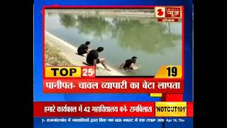 indianews haryana Live Stream