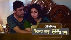 Tiler Naru Othoba Babar Golpo   Abul Hayat, Milon, Farhana Mili   Telefilm   Maasranga TV   2018