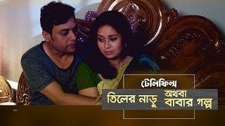 Tiler Naru Othoba Babar Golpo | Abul Hayat, Milon, Farhana Mili | Telefilm | Maasranga TV | 2018