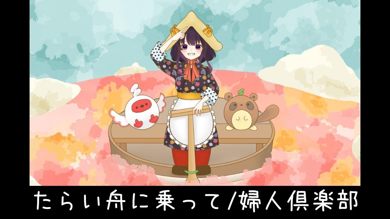 【佐渡島むすび】たらい舟に乗って/婦人倶楽部【歌ってみた】