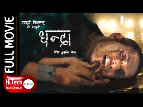 DHANDA | Nepali Full Movie | Arpan Thapa | Sudarshan Thapa