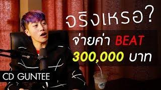 เบื้องหลังเพลง Microphone - CD GUNTEE จ่ายค่าบีทไป 300,000 บาท!!