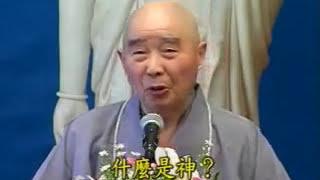 淨空老法師開示:神佛是什麼?宗教是什麼?迷信是什麼?