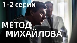 МЕТОД МИХАЙЛОВА 1, 2 СЕРИЯ(сериал, 2021) НТВ, анонс, дата выхода