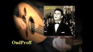 Abdel Halim music on Oud عزف عود: موسيقى قارئة الفنجان لعبد الحليم
