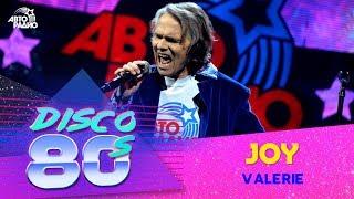 🅰️ Joy - Valerie (Дискотека 80-х 2015, Авторадио)
