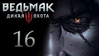 Ведьмак 3 прохождение игры на русском - Погребальные костры [#16]
