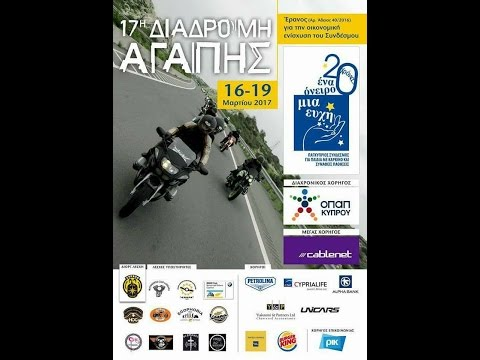 Motorcycle Ride Cyprus, Charity, Love Ride, Agios Nikolaos, March, 2017