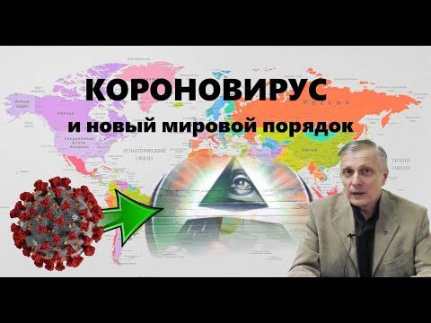 Короновирус создаст новый мировой порядок (Валерий Пякин)