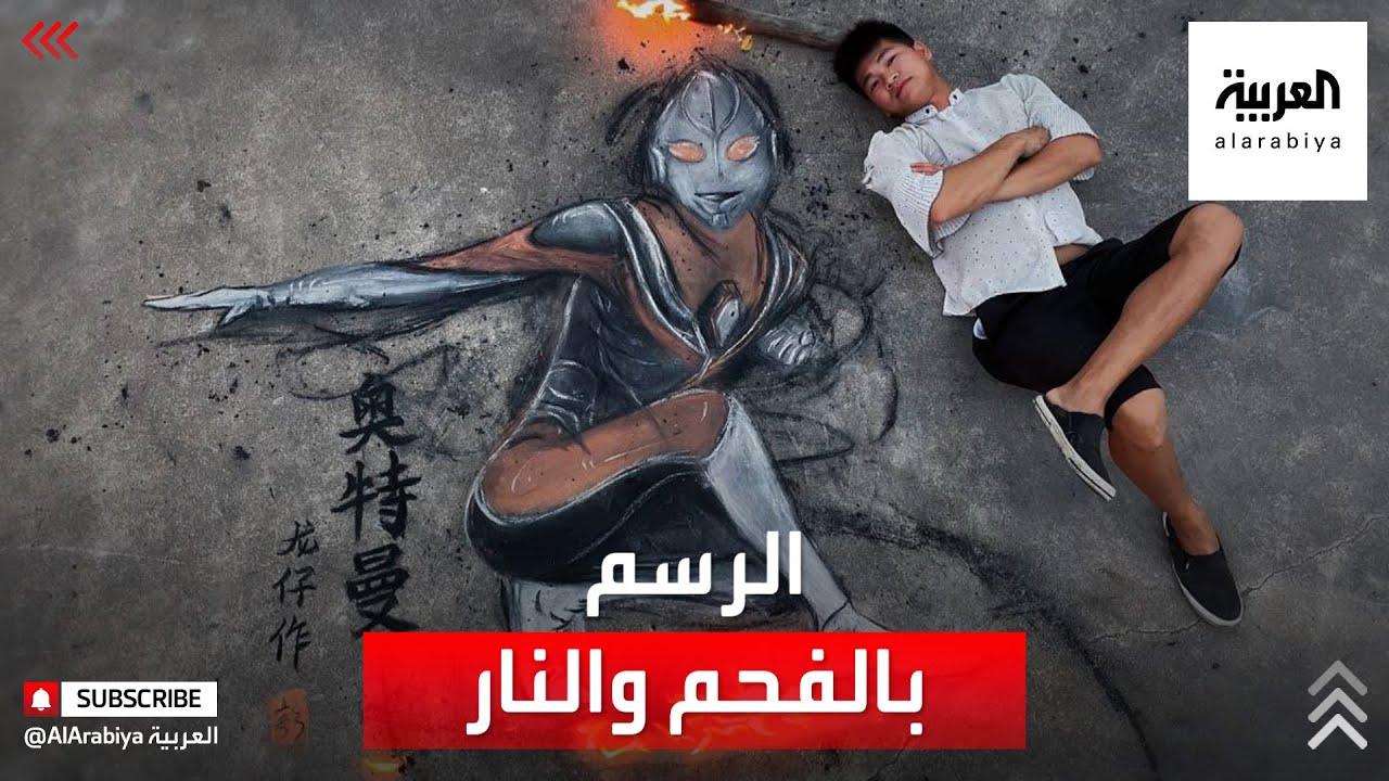 لوحات نابضة في الشارع يرسمها فنان غرافيتي صيني صاعد