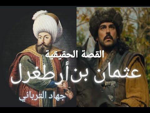 العظماء المائة 29: عثمان بن أرطغرل - قيام الإمبراطورية ... جهاد الترباني @alturbani