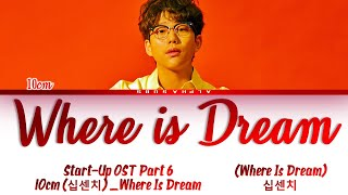Download 십센치 (10CM) - 'Where Is Dream' Start Up OST Part 6 [스타트업 OST Part.5] Lyrics/가사 [Han|Rom|Eng]
