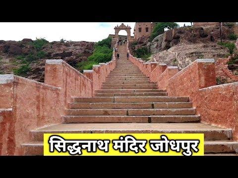 Siddhnath Mahadev Mandir