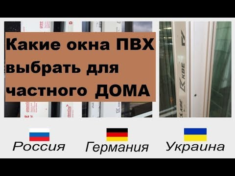 Окна ПВХ ДЛЯ ЧАСТНОГО ДОМА   Важные моменты при выборе Окон ПВХ   Фурнитура /стеклопакет/профиль