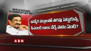 Weekend Comment by RK Promo | ABN Telugu