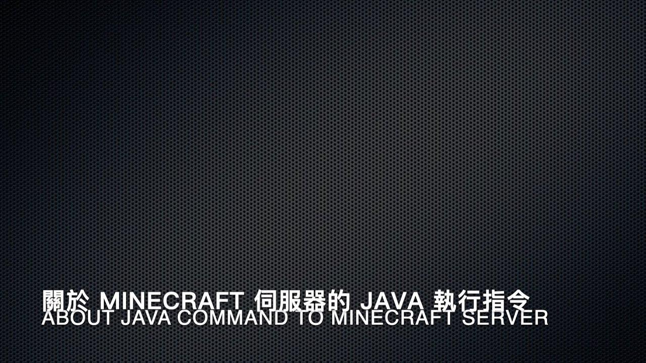 關於 Minecraft 伺服器的 JAVA 執行指令 | About JAVA command to Minecraft Server