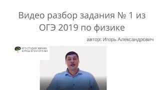 Разбор ОГЭ 2019 по физике 1 задания
