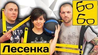 Лесенка для боксеров — тренировка на координационной лестнице для
