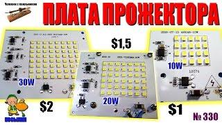 Платы светодиодных прожекторов - распаковка и обзор