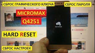 Hard reset Micromax Q4251 Скидання налаштувань