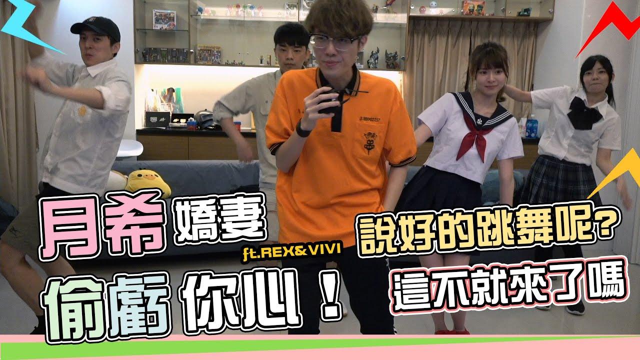 《 月希Tsuki 》超香警告!!!!那個是牽...牽手嗎!?