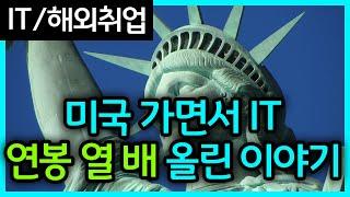 [IT][해외취업][팟캐스트] 연봉 열배 인상의 비밀 …