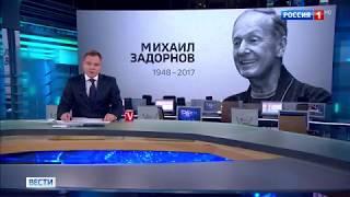«Вести» о смерти Михаила Задорнова