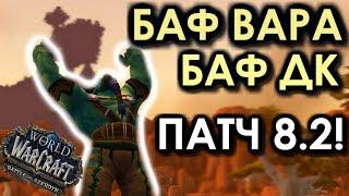 БАФ ВАРА и ФРОСТ ДК! PvP Таланты в РЕЙДАХ! ПАТЧ 8.2!