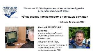 Вебинар: Управление компьютером с помощью взгляда (17.04.2019)