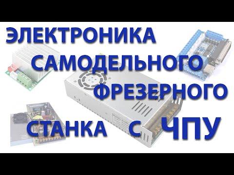 Электроника для самодельного фрезерного станка с ЧПУ