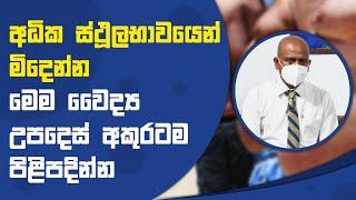 අධික ස්ථූලභාවයෙන් මිදෙන්න  වෛද්ය උපදෙස් අකුරටම පිළිපදින්න | Piyum Vila | 15 - 09 - 2021 | SiyathaTV Thumbnail