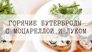 Вегетарианские рецепты/Горячие бутерброды с моцареллой и луком/Просто и вкусно
