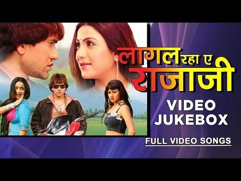 LAAGAL RAHA AE RAJAJI [ Full Length Bhojpuri Video Songs Jukebox ] Ft. Hot Pakhi Hegde & Nirahua