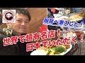 【世界2000店舗】超有名店の中華チェーン店がオープン!【パンダエクスプレス】