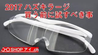 「ハズキルーペ公式オンラインショップ」 https://www.hazuki-l.co.jp/shop/ ハズキルーペラージの2017年モデルを実際に重ねがけしてみてわかった買う前に確認しておく ...