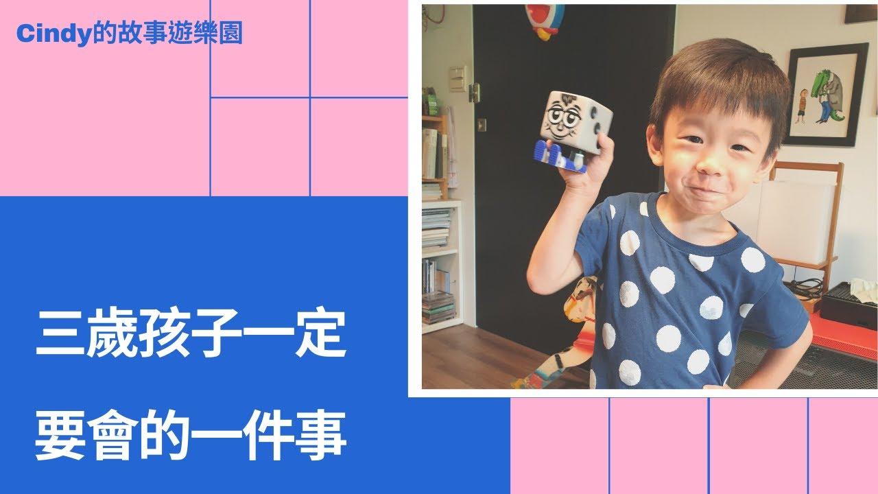 Cindy分享: 三歲的孩子一定要學會的一件事!