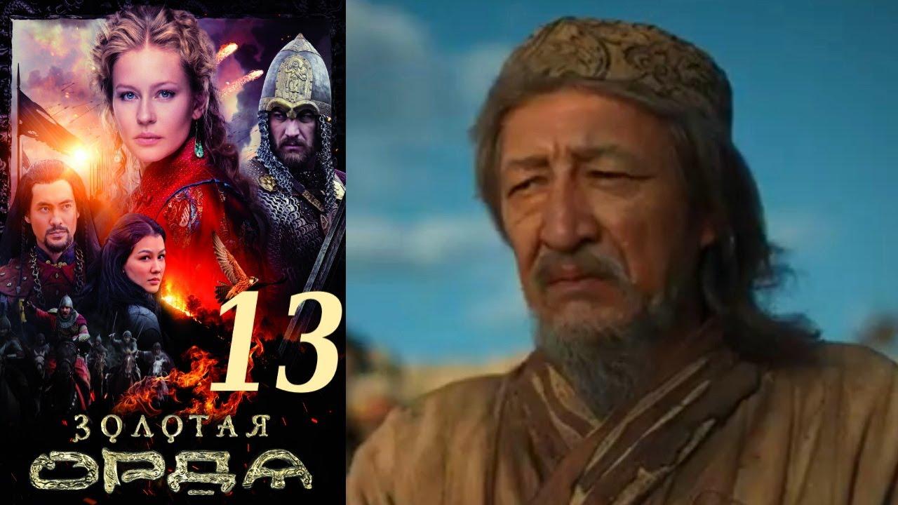 Золотая орда - Серия 13 / Сериал HD