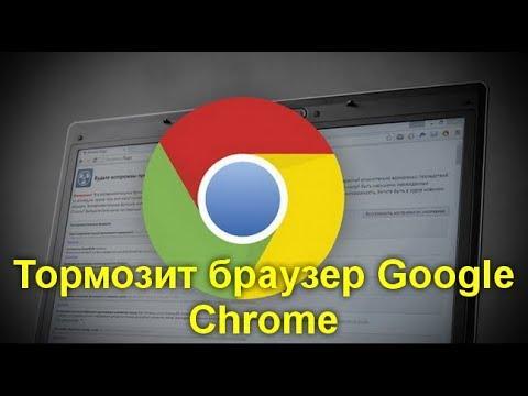 Что делать если тормозит браузер Google Chrome. Подробная инструкция от профессионала.