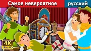 Самое невероятное   сказки на ночь   русский сказки
