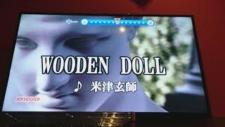 【WOODEN DOLL/米津玄師】歌ってみた
