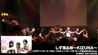 『大江戸アイドロール!弐の二』ひめキュンフルーツ缶 VS しず風&絆@S...