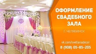 Свадебное оформление зала в Челябинске
