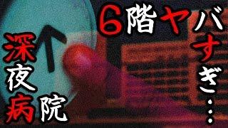 【都市伝説】怖い話「エレベーターの男の子」病院の怪異!?深夜の6階で異次元の恐怖体験!不気味でヤバすぎる衝撃の実話に絶叫!