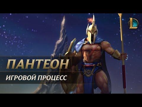 Демонстрация игрового процесса Пантеона | League of Legends