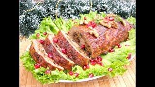 МЯСНОЙ РУЛЕТ Универсальное Блюдо на Праздничный стол!