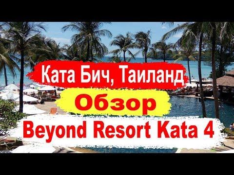 Отели Тайланда  Beyond Resort Kata 4* Обзор