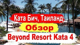 Отели Тайланда Beyond Resort Kata 4 Обзор