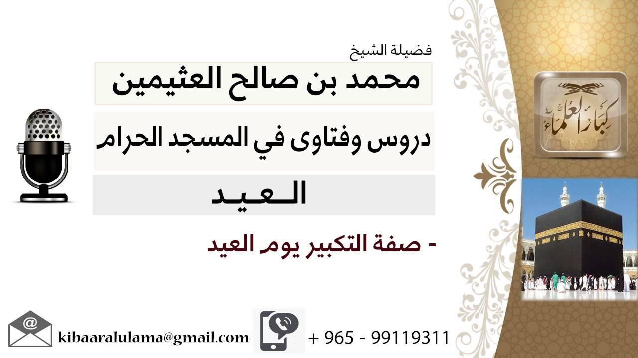 لقاء 14 من 28 صفة التكبير يوم العيد الشيخ ابن عثيمين مشروع كبار العلماء Youtube
