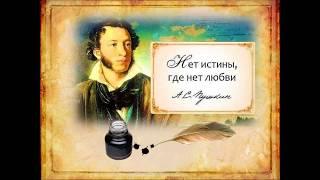А. С. Пушкин ''Я вам пишу''